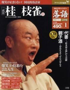 隔週刊「落語」昭和の名人〈完結編〉 1号