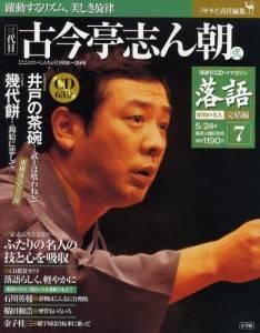 隔週刊「落語」昭和の名人〈完結編〉 7号