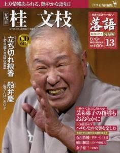 隔週刊「落語」昭和の名人〈完結編〉 13号