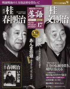 隔週刊「落語」昭和の名人〈完結編〉 17号