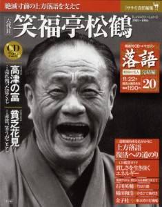 隔週刊「落語」昭和の名人〈完結編〉 20号