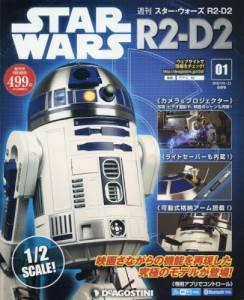 週刊 スター・ウォーズ R2-D2 1号