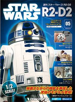 週刊 スター・ウォーズ R2-D2 5号