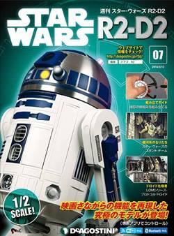週刊 スター・ウォーズ R2-D2 7号