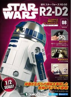 週刊 スター・ウォーズ R2-D2 8号