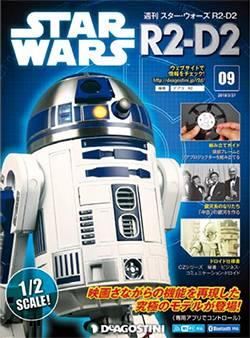 週刊 スター・ウォーズ R2-D2 9号