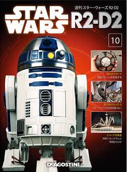 週刊 スター・ウォーズ R2-D2 10号