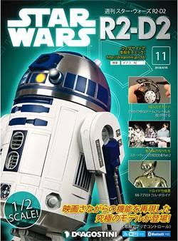 週刊 スター・ウォーズ R2-D2 11号