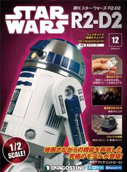 週刊 スター・ウォーズ R2-D2 12号