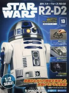 週刊 スター・ウォーズ R2-D2 13号
