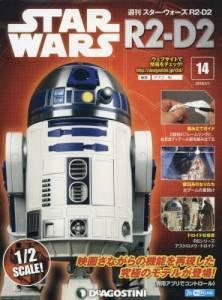 週刊 スター・ウォーズ R2-D2 14号
