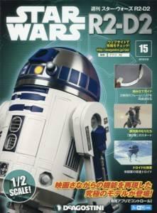 週刊 スター・ウォーズ R2-D2 15号