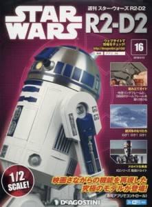 週刊 スター・ウォーズ R2-D2 16号