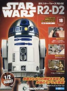 週刊 スター・ウォーズ R2-D2 18号