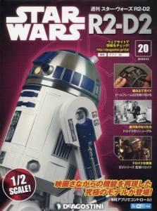 週刊 スター・ウォーズ R2-D2 20号