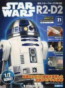 週刊 スター・ウォーズ R2-D2 21号