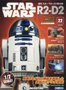 週刊 スター・ウォーズ R2-D2 22号