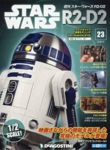 週刊 スター・ウォーズ R2-D2 23号