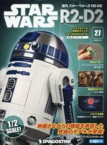 週刊 スター・ウォーズ R2-D2 27号