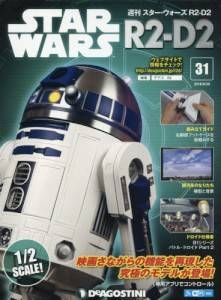 週刊 スター・ウォーズ R2-D2 31号