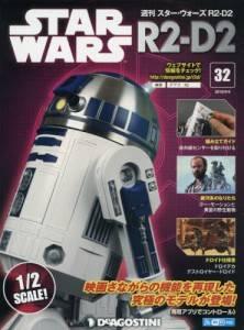 週刊 スター・ウォーズ R2-D2 32号
