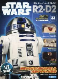 週刊 スター・ウォーズ R2-D2 33号
