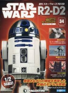 週刊 スター・ウォーズ R2-D2 34号