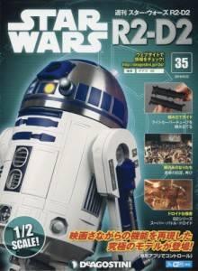 週刊 スター・ウォーズ R2-D2 35号