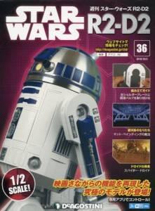 週刊 スター・ウォーズ R2-D2 36号