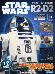 週刊 スター・ウォーズ R2-D2 37号