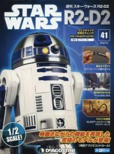 週刊 スター・ウォーズ R2-D2 41号