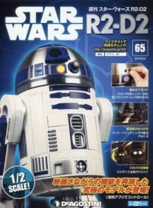 週刊 スター・ウォーズ R2-D2 65号
