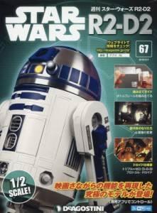 週刊 スター・ウォーズ R2-D2 67号