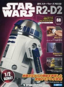 週刊 スター・ウォーズ R2-D2 68号