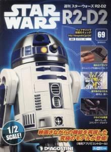 週刊 スター・ウォーズ R2-D2 69号