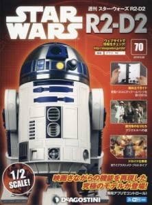 週刊 スター・ウォーズ R2-D2 70号