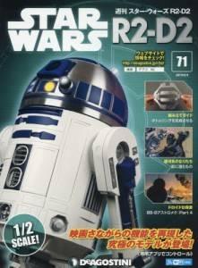 週刊 スター・ウォーズ R2-D2 71号