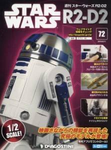 週刊 スター・ウォーズ R2-D2 72号