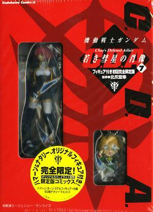 機動戦士ガンダムC.D.A. 7 限定版