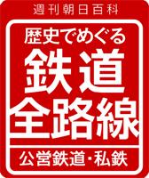 歴史でめぐる鉄道全路線 公営鉄道・私鉄