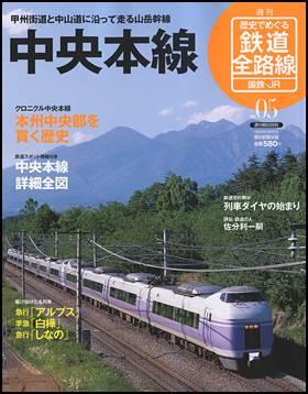 歴史でめぐる鉄道全路線 国鉄・JR 05号 中央本線