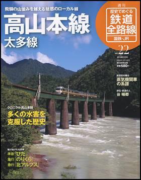 歴史でめぐる鉄道全路線 国鉄・JR 22号