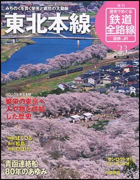 歴史でめぐる鉄道全路線 国鉄・JR 23号