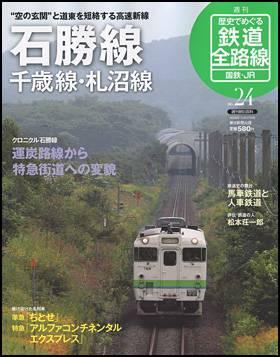 歴史でめぐる鉄道全路線 国鉄・JR 24号