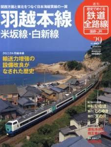 歴史でめぐる鉄道全路線 国鉄・JR 29号 関西方面と