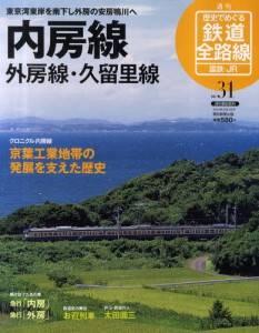 歴史でめぐる鉄道全路線 国鉄・JR 31号