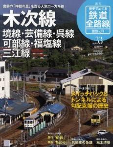 歴史でめぐる鉄道全路線 国鉄・JR 33号