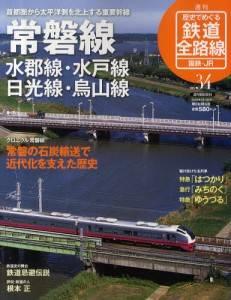歴史でめぐる鉄道全路線 国鉄・JR 34号