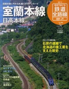 歴史でめぐる鉄道全路線 国鉄・JR 37号