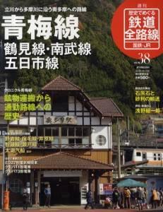 歴史でめぐる鉄道全路線 国鉄・JR 38号